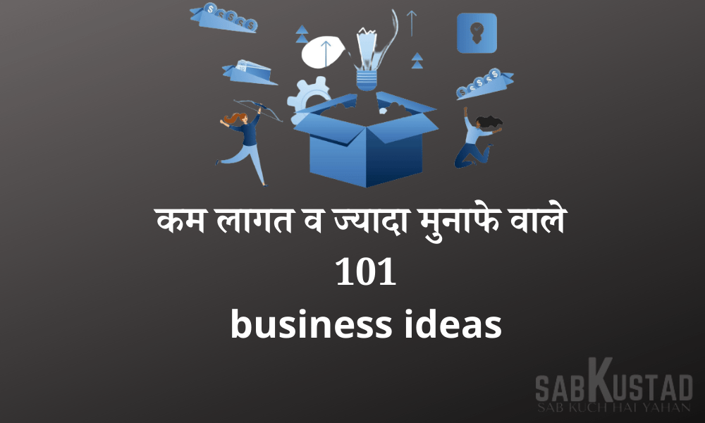 [Top 101]Business Ideas in hindi in 2021  New business ideas in hindi