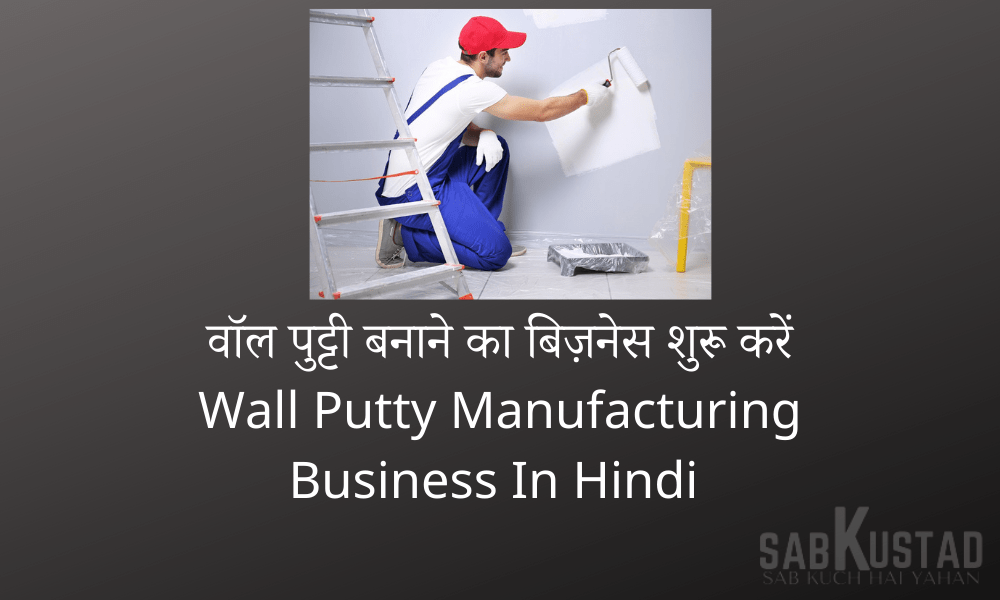 Wall Putty Manufacturing Business In Hindi